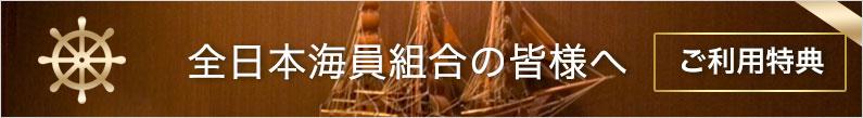全日本海員組合の皆様へ