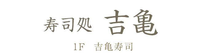 寿司処 吉亀寿司