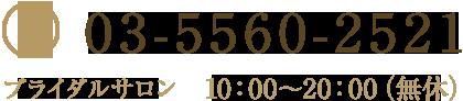 ブライダルサロン 03-5560-2521
