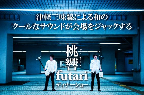 桃響futari ディナーショー