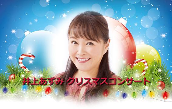 井上あずみ クリスマスディナーコンサート