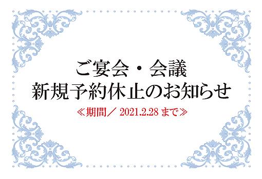 ご宴会・デリバリー・会議新規予約休止のお知らせ